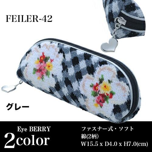 プレゼント用ラッピング無料♪【FEILER(フェイラー)】メガネケースfeiler42(ファスナー式/グレー/ブルー)