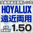 Hoyalux s150