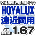 Hoyalux s167