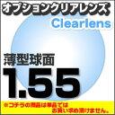 Op_clearlens_15