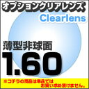 Op_clearlens_160