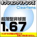 Op_clearlens_167