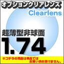 Op_clearlens_174