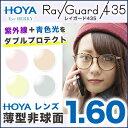 Ray160