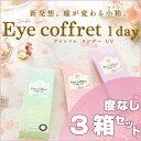 Seed eye 003