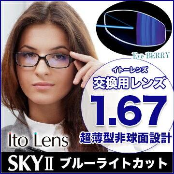 (期間限定価格)メガネレンズ【レンズ交換透明】 イトーレンズ SKY2 メガネ レンズ交換用 1.67 非球面 ブルーライトカットコーティング PCレンズ Ito Lens 1.67