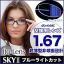 Sky 167