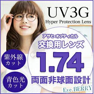 (期間限定価格)メガネレンズ【レンズ交換透明】 アサヒオプティカル メガネ レンズ交換用 1.74 両面非球面 UV3G Zコート 174DAS UV420カットレンズ