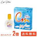 CMプラスネオ (15ml)1箱 【定形外郵便送料無料】(CMプラスネオ エイコー ケア用品)