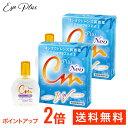 CMプラスネオ (15ml)2箱 【メール便送料無料】(CMプラスネオ エイコー ケア用品)