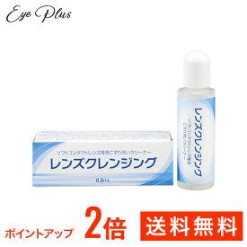 レンズクレンジング (8.8ml)1箱 【メール便送料無料】(レンズクレンジング エイコー ケア用品)