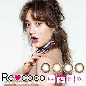 Re coco (10枚)6箱セット 【メール便送料無料】( 谷まりあ Recoco リココ recoco フリュー カラコン 度なし 度あり)]]