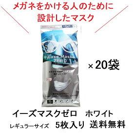 メガネをかける人のために設計したマスク(5枚入) ×20袋セットイーズマスクゼロ在庫あり花粉対策や飛沫対策横井定日本マスクポイント消化・プレゼント・不織布・メガネ男子・メガネ女子