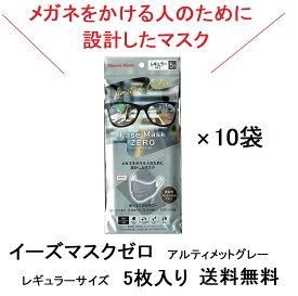 メガネをかける人のために設計したマスク(5枚入) 10袋セットイーズマスクゼロ レギュラーサイズ アルティメットグレー在庫あり花粉対策や飛沫対策横井定日本マスクポイント消化・プレゼント・不織布・メガネ男子・メガネ女子