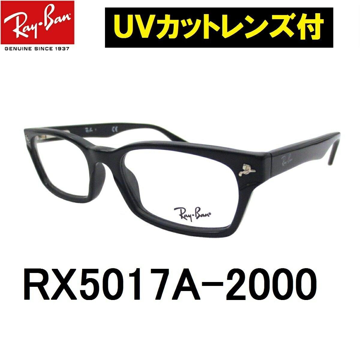 UVカットレンズ付き ダテメガネは13時注文まで当日出荷可 レイバン メガネ 伊達メガネ Ray-Ban RX5017A-2000(52)アジアンフィット メンズ レディース 男女兼用 UVカット 度付き 近視 乱視 老眼鏡 ブルーライト ミラリジャパンメーカー保証書付