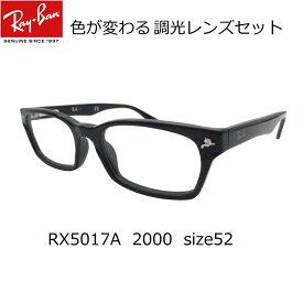 あす楽対応・色が変わる調光レンズ付 色が変わる調光レンズ付 レイバン メガネ Ray-Ban RX5017A-2000(52)調光メガネセット(調光レンズ 調光サングラスセット)大人気のクロセルフレーム メンズ レディース 男女兼用