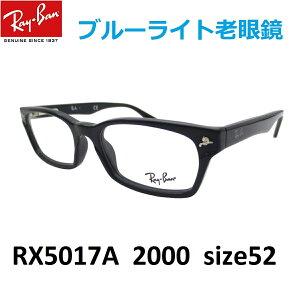レイバン ブルーライトカット 老眼鏡 メガネ 男性 女性 かっこいいシニアグラス Ray-Ban RX5017A 2000(52)アジアンフィット セルフレーム メンズ レディース 男女兼用 UVカットレンズ付き クリ