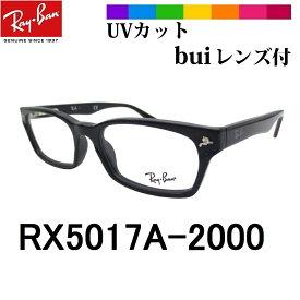 眼精疲労予防ネッツペックコートレンズ レイバン ビュイ bui メガネ Ray-Ban RX5017A-2000(52)アジアンフィット眼精疲労予防レンズ(ビュイ bui)のセット(伊達眼鏡用)メンズ レディース 男女兼用 【ミラリジャパンメーカー保証書付】