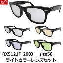 ライトカラーサングラス レイバン ウェイファーラー Ray-Ban RX5121F 2000(50)フルフィット セルフレーム メンズ レ…