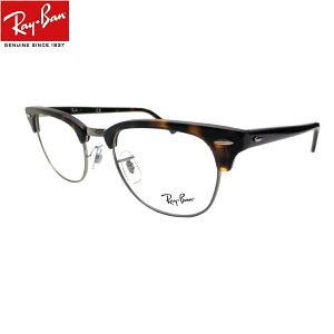 車の中でも色が変わる・可視光調光レンズ付きセット 度なしは13時注文まで当日出荷可 レイバン メガネ フレーム 可視光調光サングラス 眼鏡 Ray-Ban RX5154 2012(サイズ49) RX5154 2012(サイズ51)