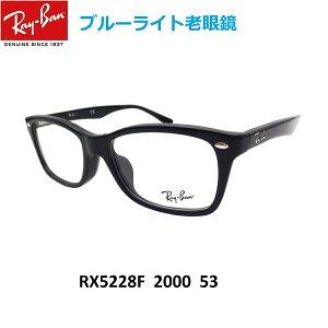 ブルーライトカット老眼鏡 メガネ 中間度数 かっこいいシニアグラス Ray-Ban RX5228F 2000 セルフレーム(フルフィット) メンズ レディース 男女兼用 UVカット・ブルーライトカットレンズPC・スマ