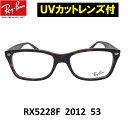 1月度月間優良ショップ ダテメガネは13時注文まで当日出荷可 レイバン メガネ フレーム 伊達メガネ 眼鏡 Ray-Ban RX5228F 2012セルフレーム(フルフィット) UVカットレンズ付き