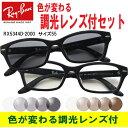 あす楽対応・色が変わる調光レンズ付 レイバン 調光サングラスセット 調光メガネセット Ray-Ban(レイバン)RX5344D 2…