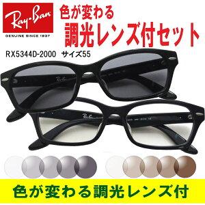 あす楽対応・色が変わる調光レンズ付 レイバン 調光サングラスセット 調光メガネセット Ray-Ban(レイバン)RX5344D 2000(55)(調光レンズセット)大人気のクロセルフレーム RX5130に近いデザ