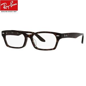 レイバン Ray-Ban 老眼鏡 シニアグラス メガネ (レイバン Ray-Ban)RX5344D 2012(サイズ55)UVカットレンズ付き クリアレンズ 【あす楽対応】