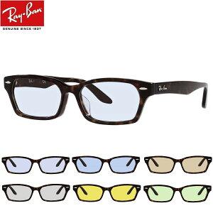 EYEMAXオリジナルサングラスカラーレイバン サングラス ライトカラー Ray-Ban RX5344D 2012(size 55)アジアンフィット セルフレーム メンズ レディース 男女兼用 UVカットカラーレンズ付き 度なし