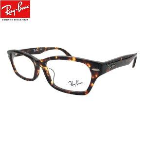 レイバン ブルーライトカット 老眼鏡 シニアグラス メガネ 男性 女性 Ray-Ban(レイバン)RX5344D 2243(55)アジアンフィット セルフレーム メンズ レディース 男女兼用 UVカットレンズ付き クリア