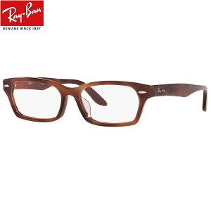 UVカットレンズ付 レイバン Ray-Ban 伊達メガネ UVカットレンズ付メガネ メガネフレーム眼鏡 RX5344D 5944(サイズ55) クリアレンズ 近視 乱視 老眼鏡 ブルーライト