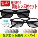 1月度月間優良ショップ レイバン メガネ フレーム 伊達メガネ 眼鏡 Ray-Ban RX5345D 2000(53)【色が変わる調光レンズ付 10800円以上で送料無料 HOYA サンテック調光メガ