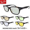 EYEMAXオリジナルサングラスカラーレイバン サングラス ライトカラー Ray-Ban RX5345D 2012(size 53)アジアンフィッ…
