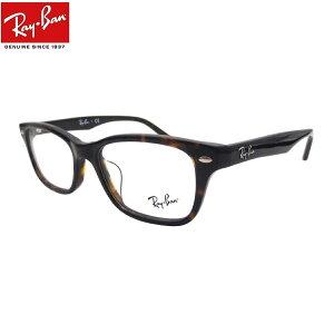 ブルーライトカット老眼鏡 メガネ 中間度数 かっこいいシニアグラス Ray-Ban RX5345D 2012(53)(フルフィット) メンズ レディース 男女兼用 UVカット・ブルーライトカットレンズPC・スマホ 【正規