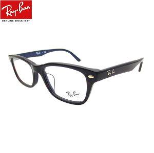ブルーライトカット老眼鏡 メガネ 中間度数 かっこいいシニアグラス Ray-Ban RX5345D 5076(53)(フルフィット) メンズ レディース 男女兼用 UVカット・ブルーライトカットレンズPC・スマホ 【正規