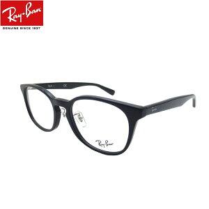 UVカットレンズ付 レイバン Ray-Ban 伊達メガネ UVカットレンズ付メガネ メガネフレーム眼鏡 RX5386D 2000(サイズ51) クリアレンズ 近視 乱視 老眼鏡 ブルーライト