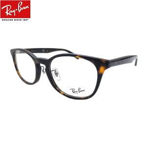 ブルーライトカット老眼鏡 レイバン Ray-Ban メガネ 中間度数 かっこいいシニアグラス RX5386D 2012(サイズ51) メンズ UVカット・ブルーライトカットレンズPC・スマホ【あす楽対応】