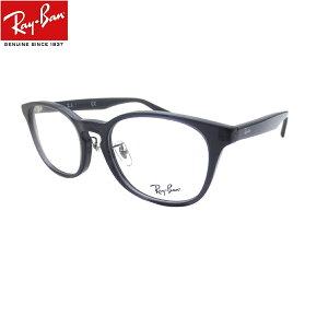 ブルーライトカット老眼鏡 レイバン Ray-Ban メガネ 中間度数 かっこいいシニアグラス RX5386D 5920(サイズ51) メンズ UVカット・ブルーライトカットレンズPC・スマホ【あす楽対応】