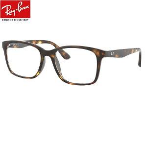 UVカットレンズ付 レイバン Ray-Ban 伊達メガネ UVカットレンズ付メガネ メガネフレーム眼鏡 RX7059D 5200(サイズ55) クリアレンズ 近視 乱視 老眼鏡 ブルーライト