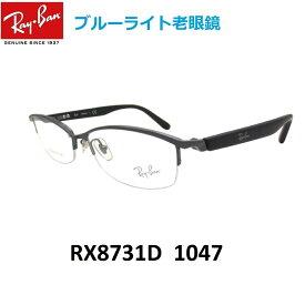 ブルーライトカット老眼鏡 メガネ 中間度数 かっこいいシニアグラス Ray-Ban RX8731D 1047 メンズ レディース 男女兼用 UVカット・ブルーライトカットレンズPC・スマホ 【正規メーカー保証書付】【あす楽対応】