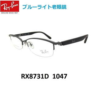 ブルーライトカット老眼鏡 メガネ 中間度数 かっこいいシニアグラス Ray-Ban RX8731D 1047 メンズ レディース 男女兼用 UVカット・ブルーライトカットレンズPC・スマホ 【正規メーカー保証書付】