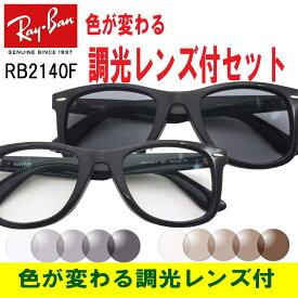 あす楽対応・色が変わる調光レンズ付 Ray-Ban(レイバン)RB2140F 901(52)【色が変わる調光レンズ付 調光サングラスセット】(調光レンズ 調光サングラス)大人気のウェイファーラー WAYFARER セルフレーム フルフィット メンズ 男女兼用 RB2140F 901 52