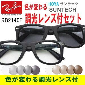 Ray-Ban(レイバン)RB2140F 901(52)【色が変わる調光レンズ付 HOYA サンテック調光メガネセット】(調光レンズ 調光サングラス)大人気のウェイファーラー WAYFARER セルフレーム フルフィット