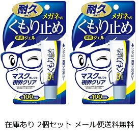 在庫ありくもり止め ソフト99 曇り止め 濃密ジェル 2個セット メガネの曇りが気になる方へ持ち運びにも便利!一滴で効果抜群 携帯用にも メガネレンズ用品 SOFT99