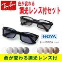 レイバン メガネ Ray-Ban RX5017A-2000(52)【色が変わる調光レンズ付 HOYA サンテック調光メガネセット】(調光レン…