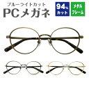 ブルーライトカット メガネ 94% 日本製レンズ ボストン 丸眼鏡 クラシック メタルフレーム パソコンメガネ PCメガネ スマホメガネ UVカット 紫外線カット送料無料 伊達メガネ 度なし だて ダ