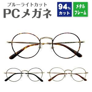 ブルーライトカット メガネ 94% ボストン メタル フレーム UV 紫外線 カット UV420レディース メンズ 男性 女性 子供 おしゃれ かわいい かっこいい 伊達メガネ 度なし だて 眼鏡パソコン PC スマ