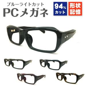 ブルーライトカット メガネ 94% 太い 太め フレーム 太セル ハード UV 紫外線 カットレディース メンズ 男性 女性 おしゃれ かっこいい 伊達メガネ 度なし だて 眼鏡パソコン PC スマホ タブレ