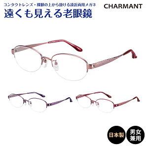 【遠くも見える老眼鏡】遠近両用 日本製 CHARMANT シャルマン SABIO サビオ チタンフレーム ハーフリム ナイロール オーバル 鯖江リーディンググラス シニアグラス 遠視 老眼 メガネ レディース